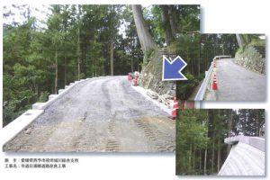 山間部における道路拡幅