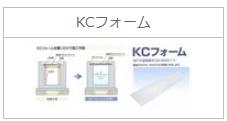 KCフォーム